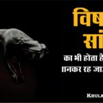 Benefits poisonous snakes in hindi