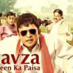 Muavza movie review in hindi