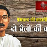 hindi kahaniya munshi premchand ki kahani do bailo ki katha