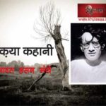 saadat hasan manto stories in hindi ishqiya