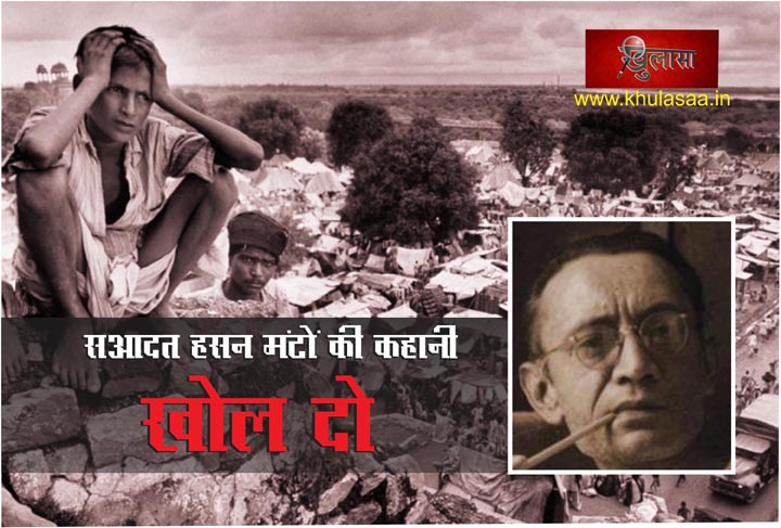 sadat hasan manto ki kahani khol do in hindi