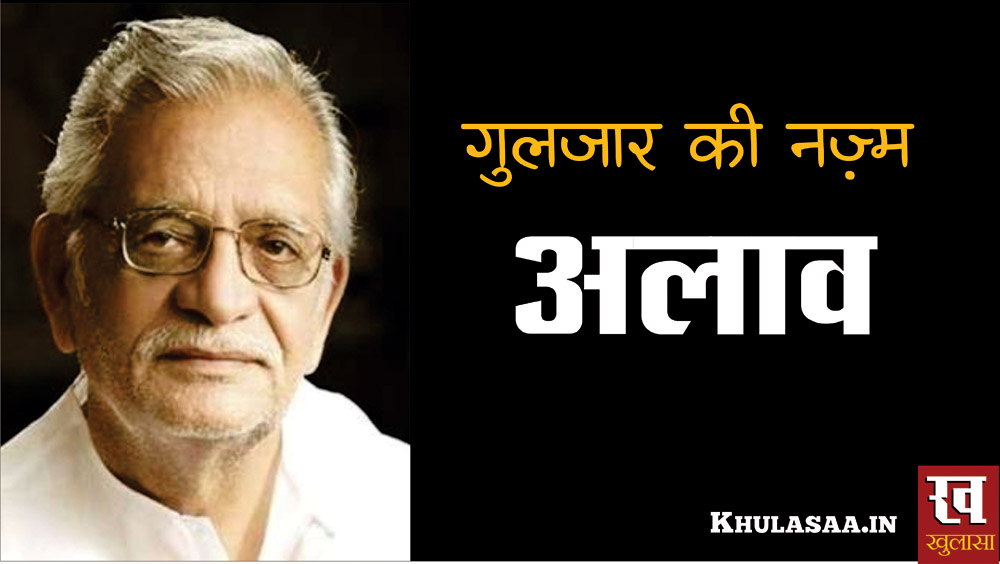 Gulzar ki nazam Alaaw in hindi