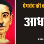 Aadhaar hindi stroy by premchand