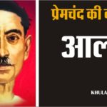 Alha Hindi Story By Premchand