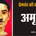 Amrit Hindi Story by Premchand