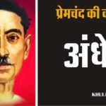 Andher hindi story by Munshi Premchand