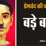 Bade Babu Hindi Story by Premchand