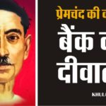 Bank ka diwala Hindi story by Munshi Premchand