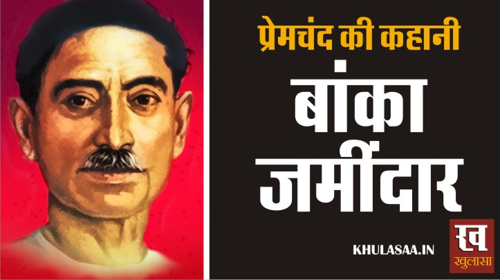 Banka Zamindar Hindi Stories By Munshi Premchand