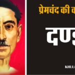Dand hindi kahani by Munshi Premchand