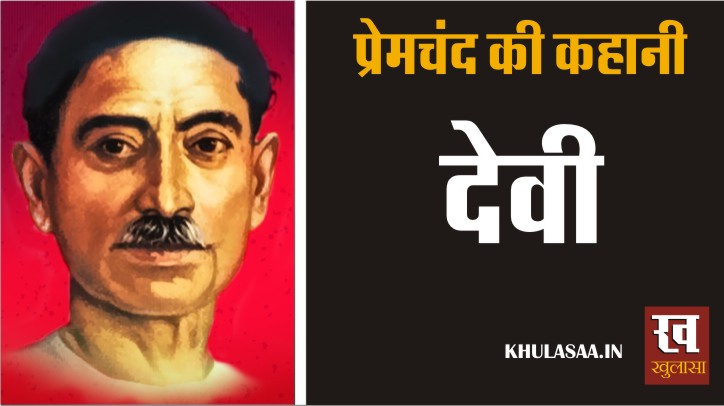 Devi premchand hindi stories