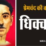Dhikkar Hindi Story By Premchand