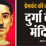 Durga ka Mandir Premchand hindi stories