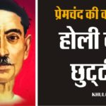Holi ki chhuti hindi stroy by premchand