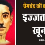 Izzat ka khoon premchand ki hindi story