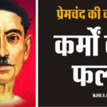 Karmon ka phal Premchand Hindi story