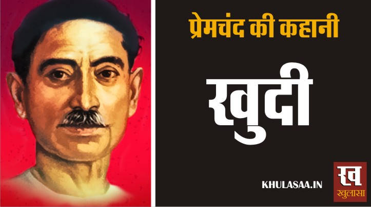 Khudi Hindi Story by Premchand