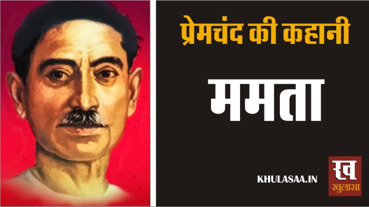 Mamta premchand hindi story