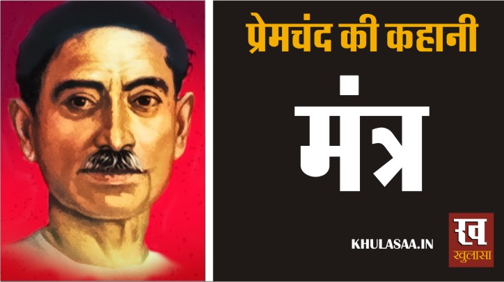 Mantra by Munshi Premchand Hindi Stories