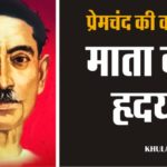 Mata ka hriday premchand hindi stories