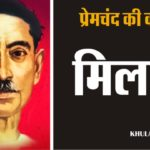 Milaap hindi story by Munshi Premchand