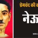 Munshi premchand Hindi Kahani Neuar