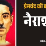 Nairaashy Munhsi Premchand Hindi stories