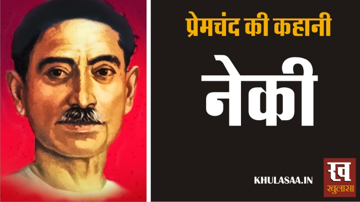 Neki Hindi Stories By Munshi Premchand