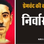 Nirvaasan premchand hindi story