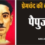 Paipuji hindi story by premchand