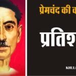Partishodh Hindi Story by Premchand