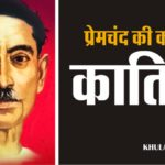 Premchand Ki hindi Kahani Kaatil