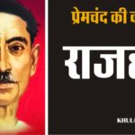 Raj hath Munshi Premchand Hindi Kahani