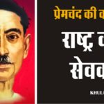 Rashtra ka sevak Hindi Story by Premchand