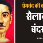 Sailani Bandar hindi story by munshi premchand