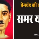 Samar yatra hindi story by Munshi premchand