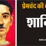 Shanti munshi premchand ki hindi kahani