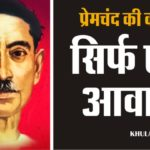 Sirf Ek Aawaz Hindi Stories By Munshi Premchand