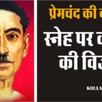 Sneh Par Kartavy Ki Vijay by Munshi Premchand Hindi Stories