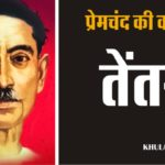 Tentar hindi stroy by premchand