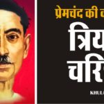 Triya Charitra hindi story by Munshi Premchand