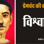 Vishwash Hindi Story by Premchand