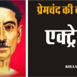 actress hindi story by munshi premchand