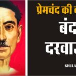 band darwaja Munshi premchand story in hindi