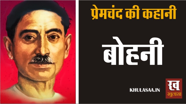 bohanee by Munshi Premchand Hindi Stories