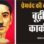 boodhi kaki premchand hindi stories