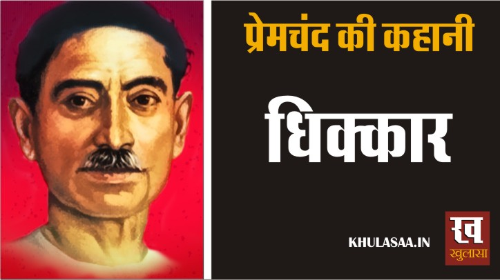 dhikkar premchand hindi story