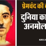 duniya ka sabse anmol ratan hindi story by premchand