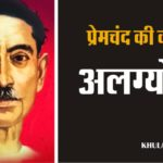 hindi story by munshi premchand Alghojha