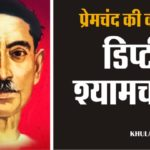 hindi story by munshi premchand Deputy Shayamacharan